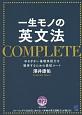 一生モノの英文法COMPLETE ゆるぎない基礎英語力を獲得するための最短ルート