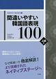 間違いやすい韓国語表現100 上級編