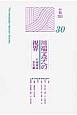 川端文学への視界 年報 2015 (30)