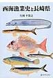 西海漁業史と長崎県