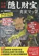 日本全国「隠し財宝」完全マップ 秀吉の日本最大級の埋蔵金から海賊キャプテンキッドの