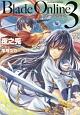 Blade Online (3)