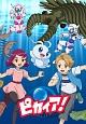 NHK放送90周年記念アニメ「ピカイア!」 1