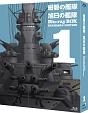 紺碧の艦隊×旭日の艦隊 Blu-ray BOX スタンダード・エディション (1)