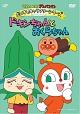 それいけ!アンパンマン だいすきキャラクターシリーズ/おくらちゃん ドキンちゃんとおくらちゃん