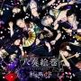 八奏絵巻(通常盤A)(DVD付)