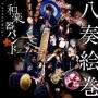 八奏絵巻(通常盤B)(DVD付)