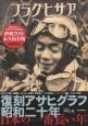 復刻 アサヒグラフ 昭和二十年 日本の一番長い年