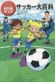 サッカー大百科 マジック・ツリーハウス探険ガイド