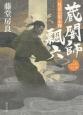 蔵闇師飄六 札差の用心棒 (2)