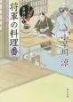 将軍の料理番 包丁人侍事件帖1