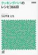 クッキングパパのレシピ366日<新装版>