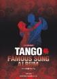 タンゴ名曲アルバム ピアノ伴奏・解説付 TANGO FAMOUS SONG ALBUM