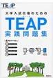 大学入試合格のためのTEAP実践問題集 CD2枚付