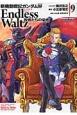新機動戦記ガンダムW Endless Waltz 敗者たちの栄光 (9)