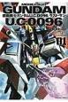 機動戦士ガンダム U.C.0096 ラスト・サン (1)