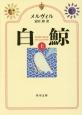 白鯨<改版>(上)