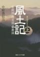 風土記(上) 常陸国・出雲国・播磨国 現代語訳付き