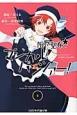 限界聖布☆マジカルパンツァー! (2)