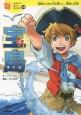 宝島 10歳までに読みたい世界名作14 海賊のうめた宝を探しに、冒険に出発!