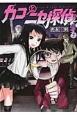 カコとニセ探偵 (2)
