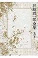 谷崎潤一郎全集 細雪 (19)
