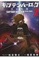 キャプテンハーロック~次元航海~ (2)