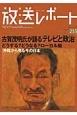 放送レポート 古賀茂明氏が語る「テレビと政治」 どうする?どうなる?ローカル局 (255)