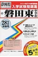 磐田東中学校 平成28年 実物を追求したリアルな紙面こそ役に立つ 過去問5年