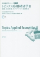 トピックス応用経済学 財政,公共政策,イノベーション,経済成長 応用経済学シリーズ3 (2)