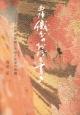 西陣織屋のおぼえ書き 京都西陣織の系譜と世界の染織