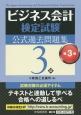 ビジネス会計検定試験 公式過去問題集 3級<第3版>