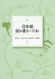 日本語 読み書きのたね