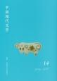 中国現代文学 Spring2015 (14)