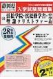 浜松学院・浜松修学舎・聖隷クリストファー中学校 平成28年 実物を追求したリアルな紙面こそ役に立つ 過去問2年