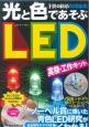 光と色であそぶ LED実験・工作キット ノーベル賞に輝いた青色LED研究がよくわかる!自由
