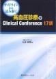 高血圧診療のClinical Conference17講