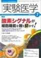 実験医学 33-11 2015.7 特集:酸素シグナルが細胞機能を揺り動かす! バイオサイエンスと医学の最先端総合誌