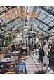 カリフォルニアカフェスタイル 居心地のいいカフェの作り方