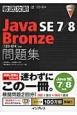 徹底攻略 Java SE 7/8 Bronze 問題集 [1Z0-814]対応 試験番号1Z0-814