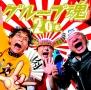 20名(DVD付)