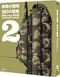 紺碧の艦隊×旭日の艦隊 Blu-ray BOX スタンダード・エディション (2)