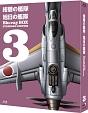 紺碧の艦隊×旭日の艦隊 Blu-ray BOX スタンダード・エディション (3)