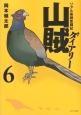山賊ダイアリー リアル猟師奮闘記 (6)