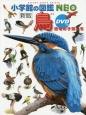 小学館の図鑑NEO<新版> 鳥 DVDつき