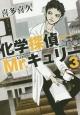化学探偵Mr.キュリー (3)
