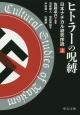 ヒトラーの呪縛 日本ナチカル研究序説(上)