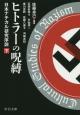 ヒトラーの呪縛 日本ナチカル研究序説(下)