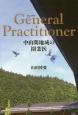 General Practitioner 中山間地域の開業医