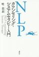 NLP カウンセリング・システムセラピー入門